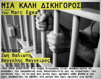 Buena abogada Salonica